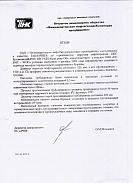 "OAO ""Tyumenskaya neftyanaya companiya"" Open Joint-stock company ""Nizhnevartovskoe oil-and-gas producing  Enterprise"""