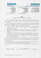 "Letter of recommendation of the Limited Liability Company ""Nova""  about the ""SP VIS-MOS"" LLC, Ulyanovsk"